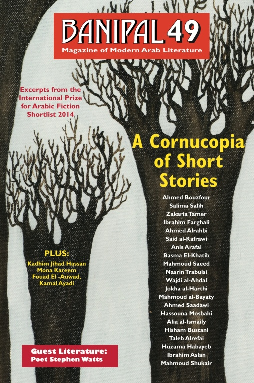 Cover of Banipal 49: A Cornucopia of Short Stories