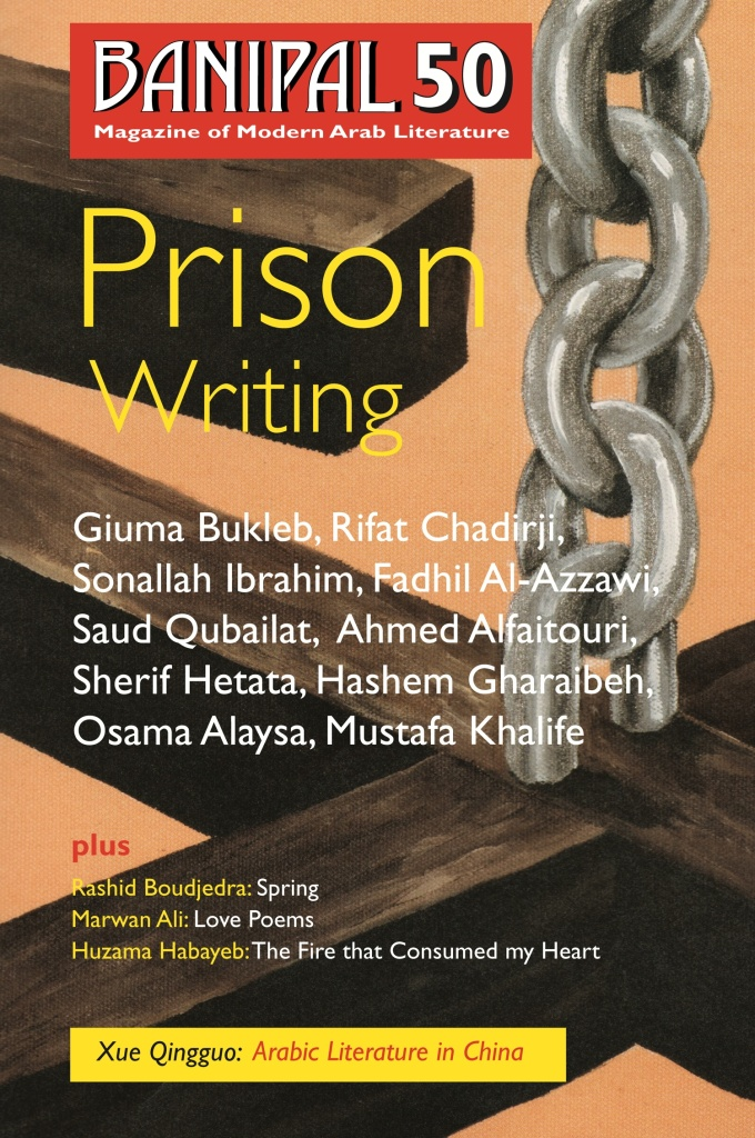 Cover of Banipal 50: Prison Writing